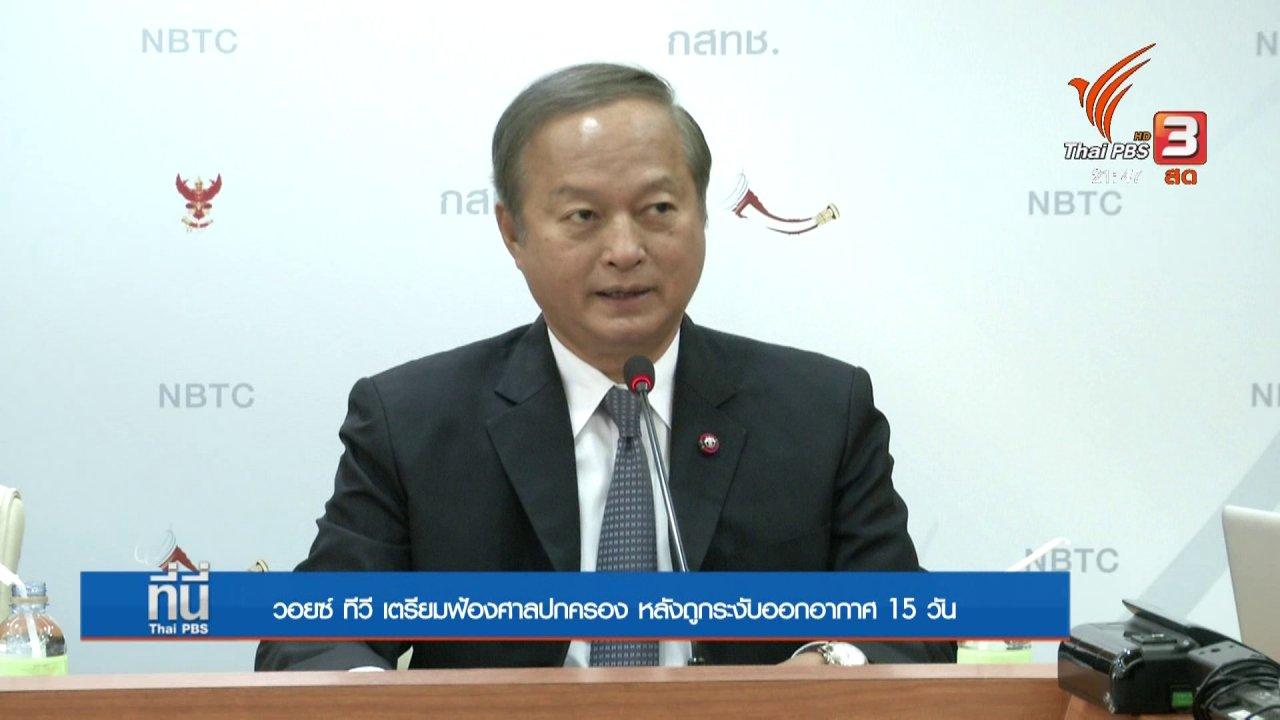 """ที่นี่ Thai PBS - """"วอยซ์ ทีวี"""" เตรียมฟ้องฯ ถูกระงับอากาศ"""