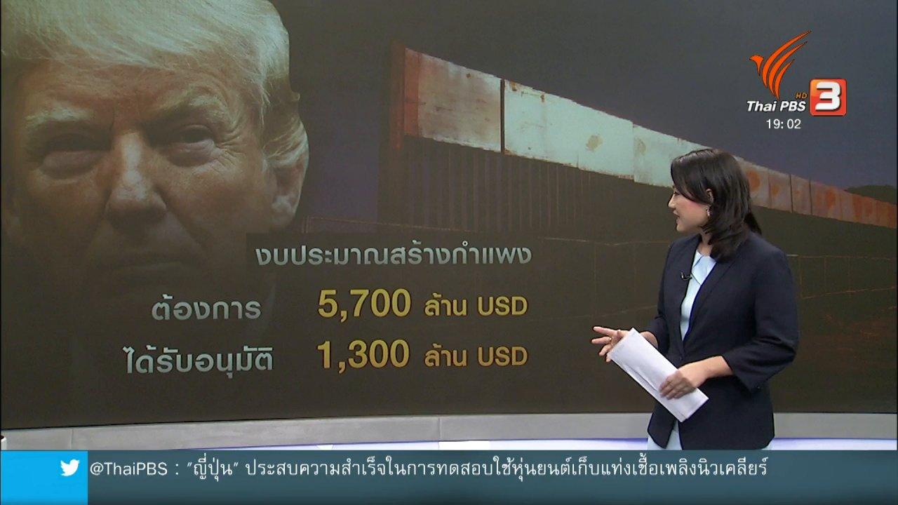 ข่าวค่ำ มิติใหม่ทั่วไทย - วิเคราะห์สถานการณ์ต่างประเทศ : ผู้นำสหรัฐฯ เตรียมประกาศภาวะฉุกเฉินสร้างกำแพง