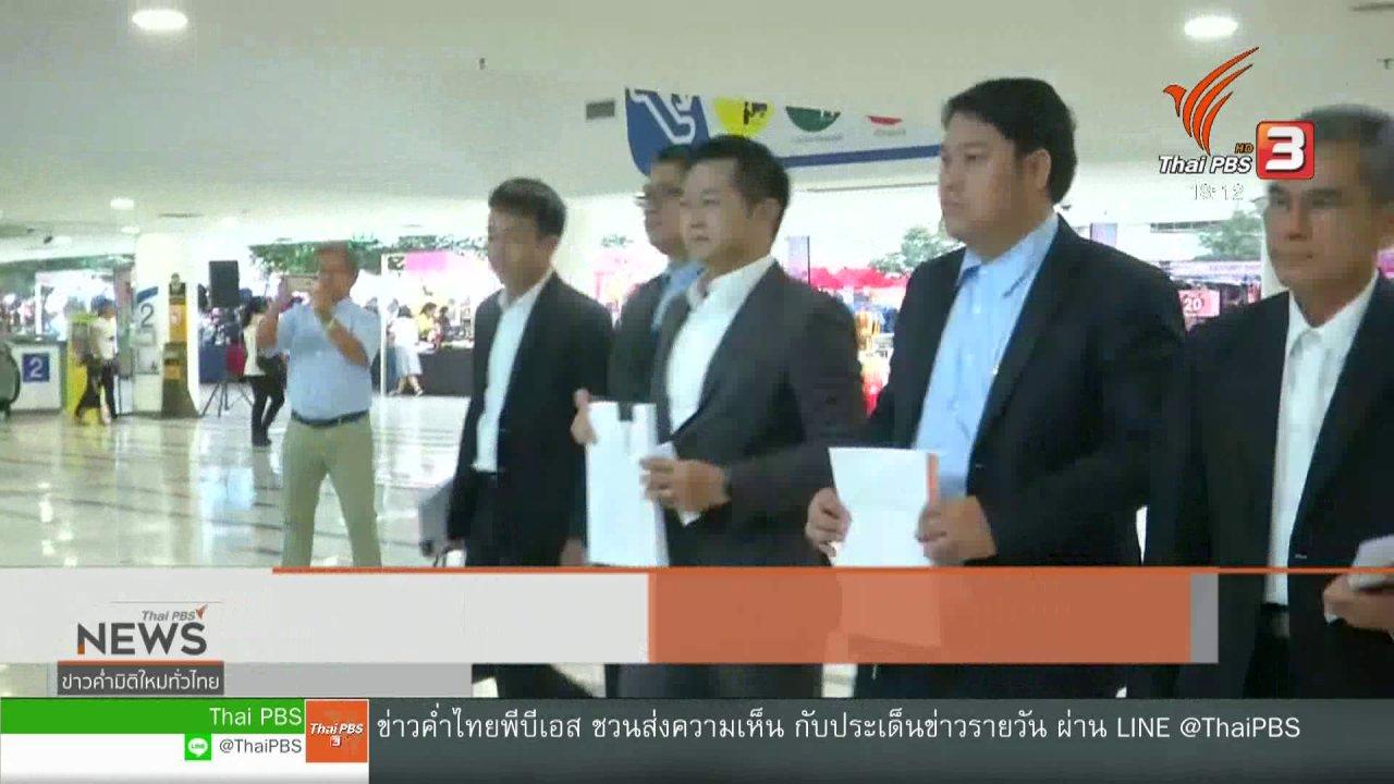 """ข่าวค่ำ มิติใหม่ทั่วไทย - ยื่น กกต.พิจารณาไต่สวนยุบ """"พลังประชารัฐ"""""""