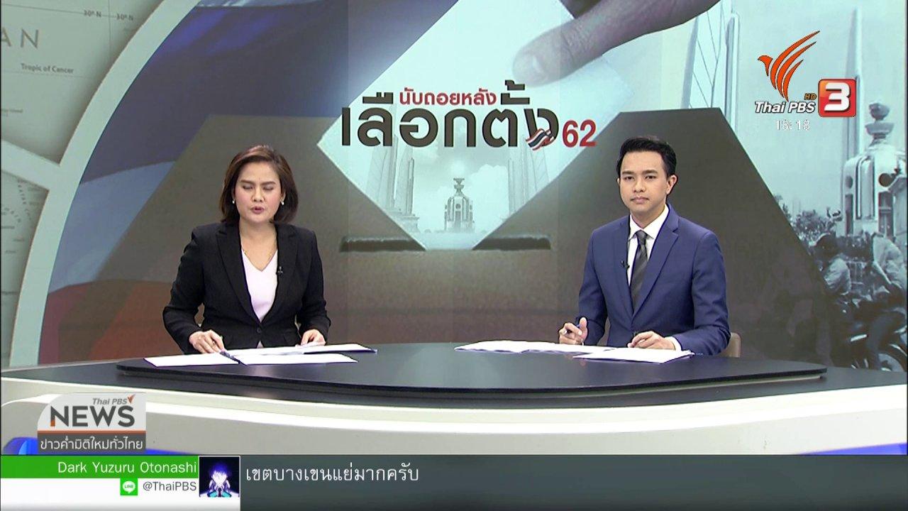 ข่าวค่ำ มิติใหม่ทั่วไทย - กกต.ประกาศรับรอง ผู้สมัคร ส.ส.-แคนดิเดตนายกฯ