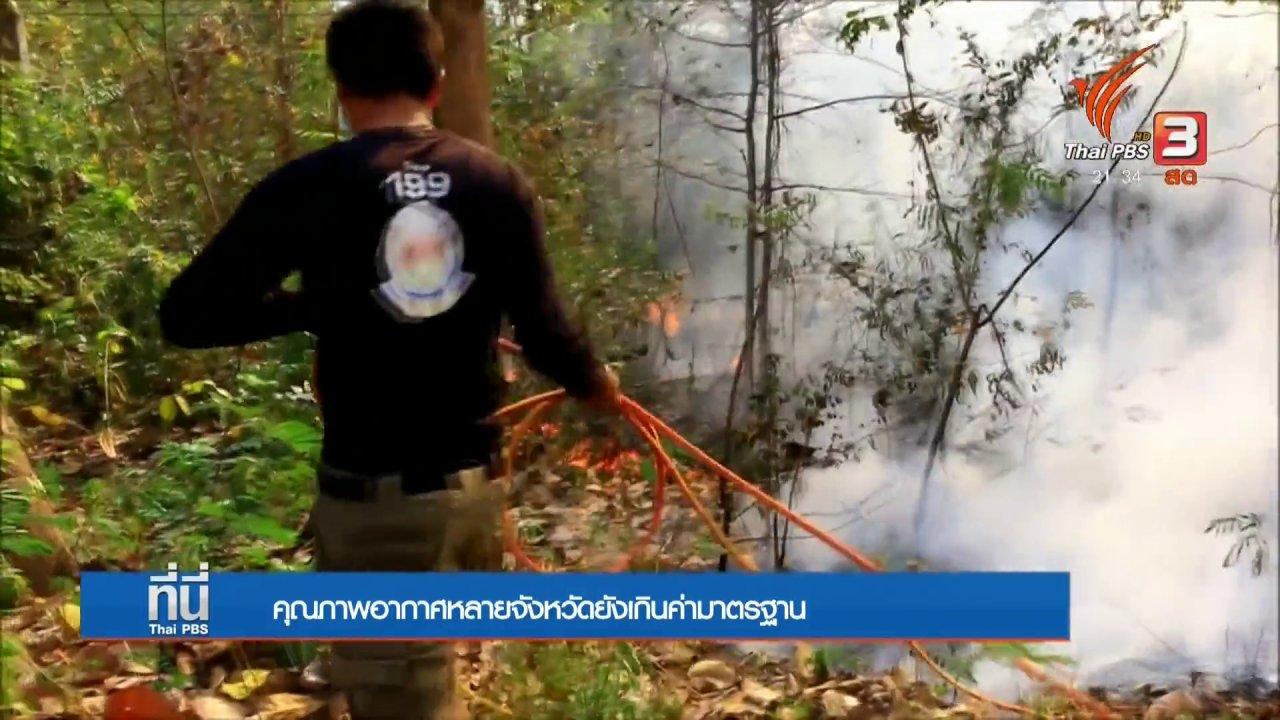 ที่นี่ Thai PBS - คุณภาพอากาศหลายจังหวัดยังเกินค่ามาตรฐาน