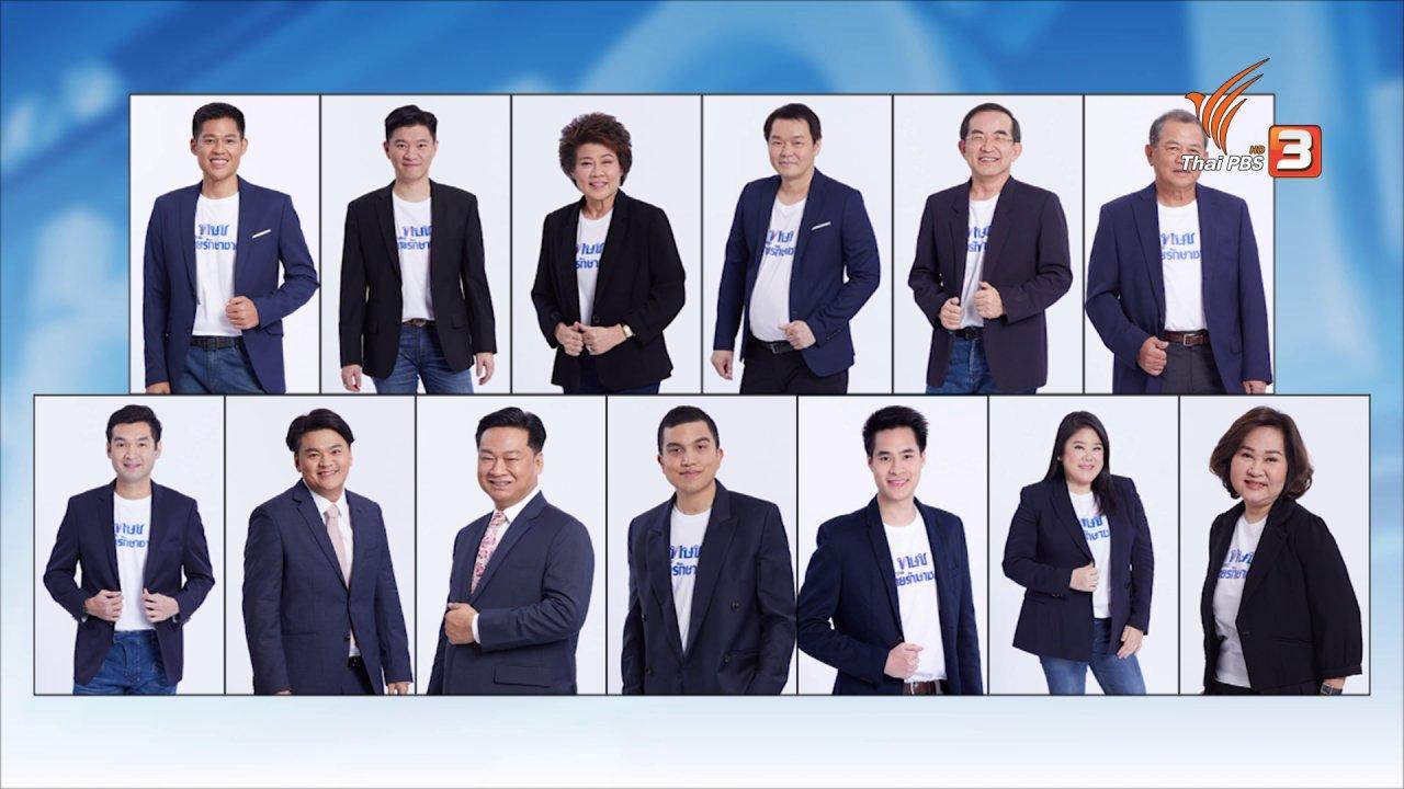 ข่าวเจาะย่อโลก - รู้จักกรรมการบริหารพรรคไทยรักษาชาติ คนรุ่นใหม่ ทายาทนักการเมือง