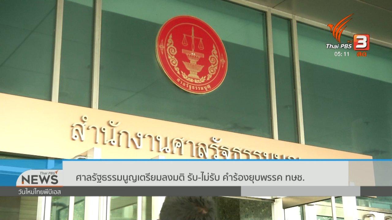 วันใหม่  ไทยพีบีเอส - ศาลรัฐธรรมนูญเตรียมลงมติ รับ - ไม่รับ คำร้องยุบพรรค ทษช.