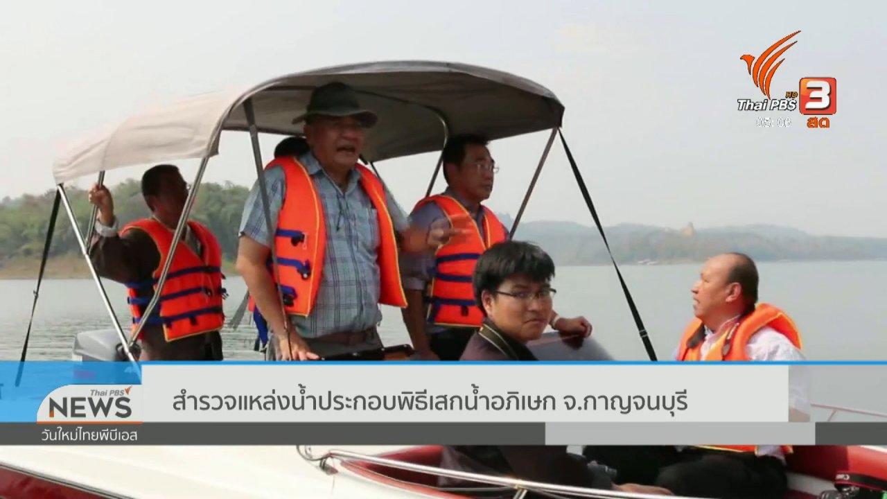วันใหม่  ไทยพีบีเอส - สำรวจแหล่งน้ำประกอบพิธีเสกน้ำอภิเษก จ.กาญจนบุรี
