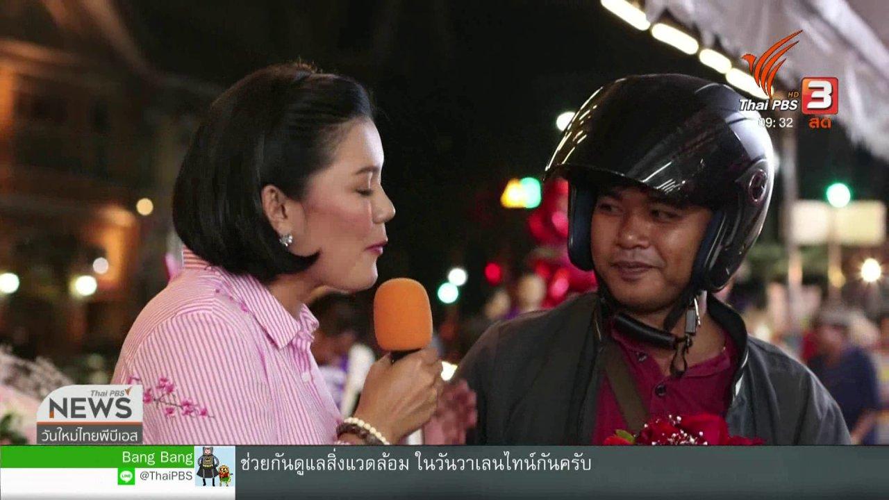 วันใหม่  ไทยพีบีเอส - สีสันทั่วไทย (14 ก.พ. 62)