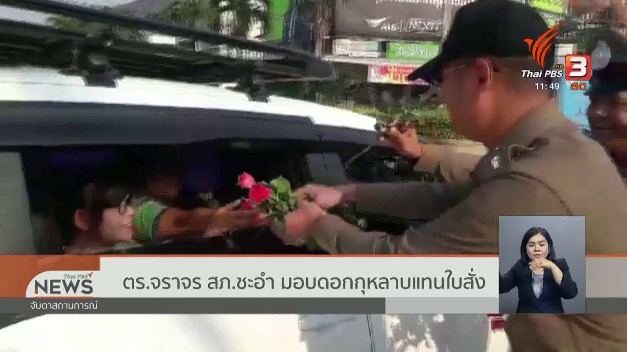 จับตาสถานการณ์ - ตร.จราจร สภ.ชะอำ มอบดอกกุหลาบแทนใบสั่ง