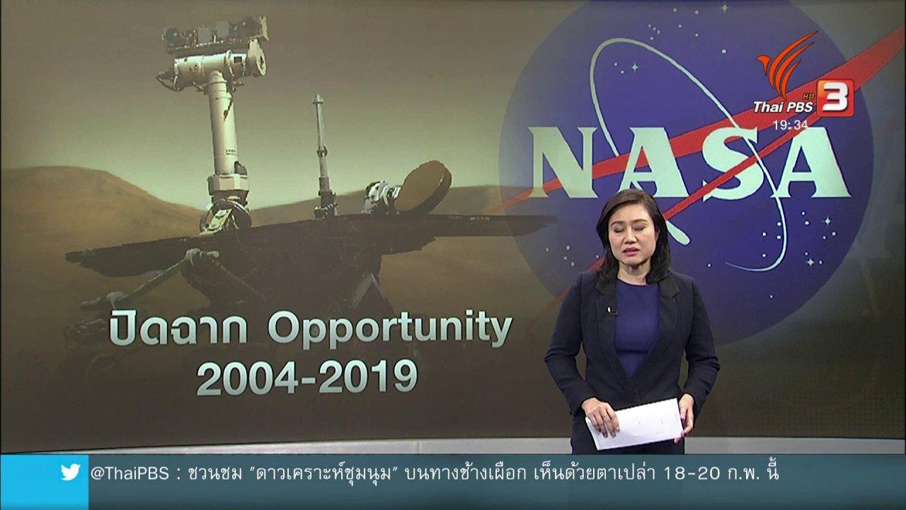 ข่าวค่ำ มิติใหม่ทั่วไทย - วิเคราะห์สถานการณ์ต่างประเทศ : ปิดฉาก 15 ปี ยานสำรวจดาวอังคารออพพอร์ทูนิตี