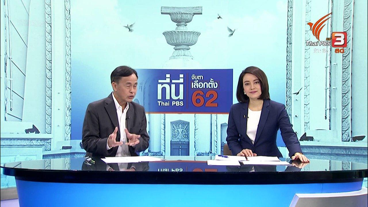 ที่นี่ Thai PBS - ศาลฯ รับคำร้อง กกต. ยุบพรรคไทยรักษาชาติ