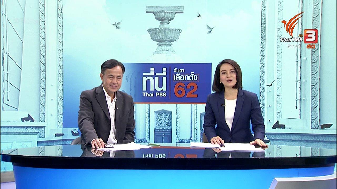 ที่นี่ Thai PBS - นายกฯ ผบ.ทบ. สยบข่าวรัฐประหารซ้อน