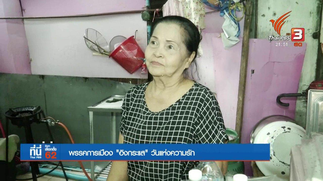 ที่นี่ Thai PBS - พรรคการเมืองอิงกะแส วันแห่งความรัก
