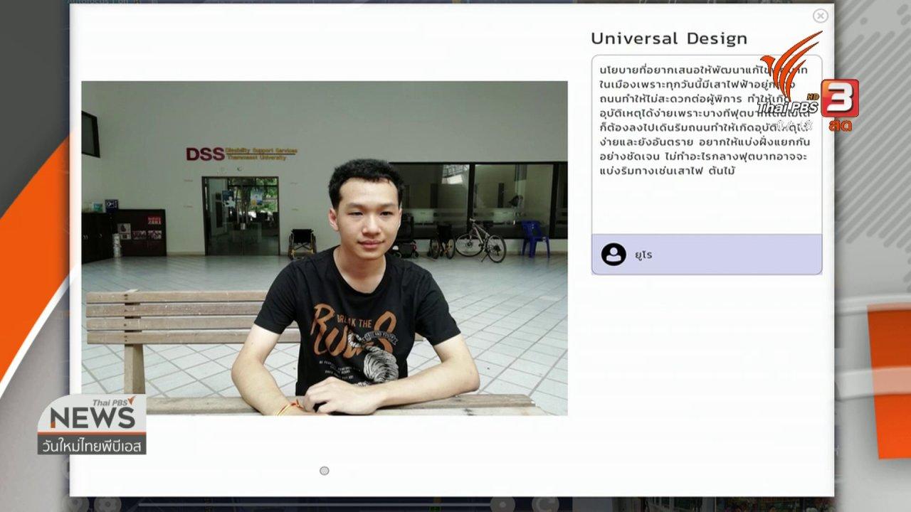 วันใหม่  ไทยพีบีเอส - C-site Report : ภาพรวมคนพิการในไทยและความเท่าเทียม