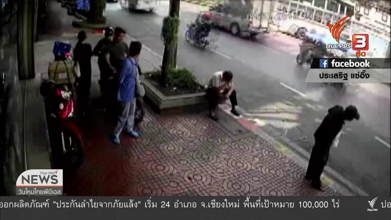 วันใหม่  ไทยพีบีเอส - ผู้เสียหายไม่ยอมความ คดี จยย.ชนบนทางเท้า