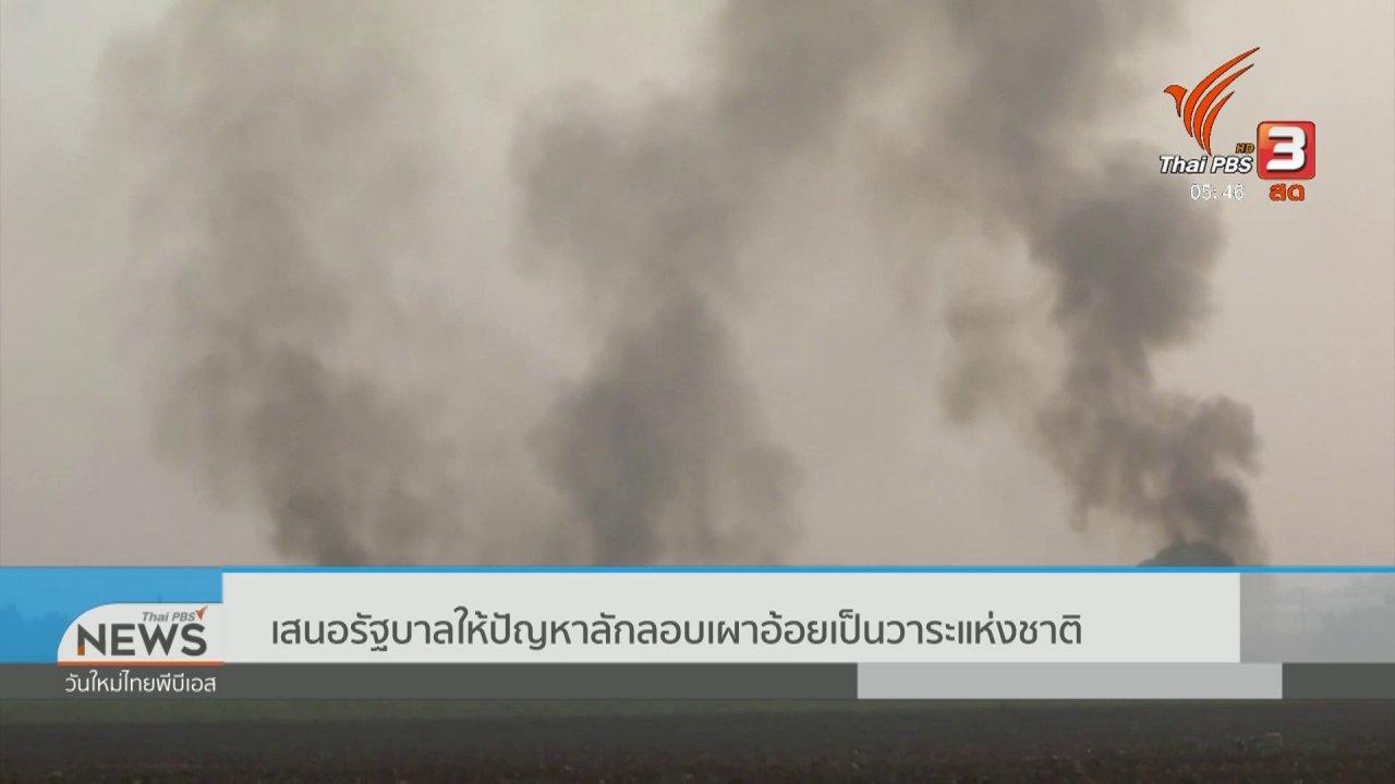 วันใหม่  ไทยพีบีเอส - เสนอรัฐบาลให้ปัญหาลักลอบเผาอ้อยเป็นวาระแห่งชาติ