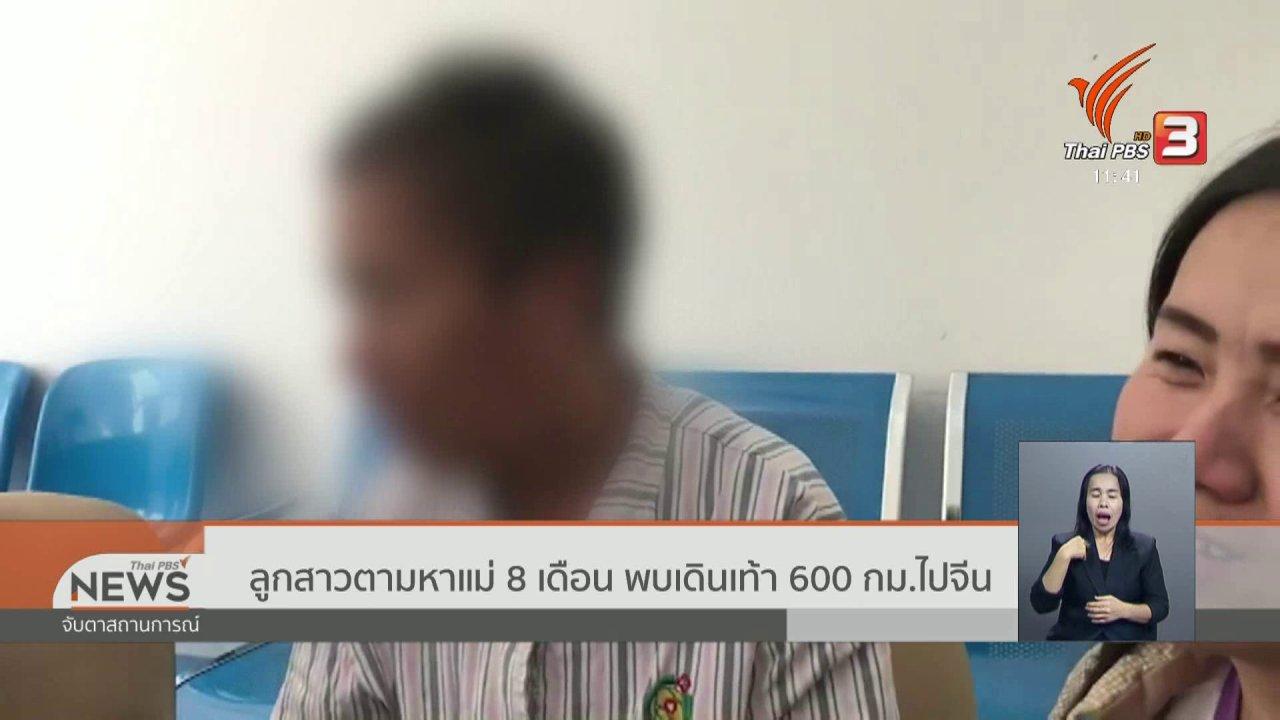 จับตาสถานการณ์ - ลูกสาวตามหาแม่ 8 เดือน พบเดินเท้า 600 กม.ไปจีน