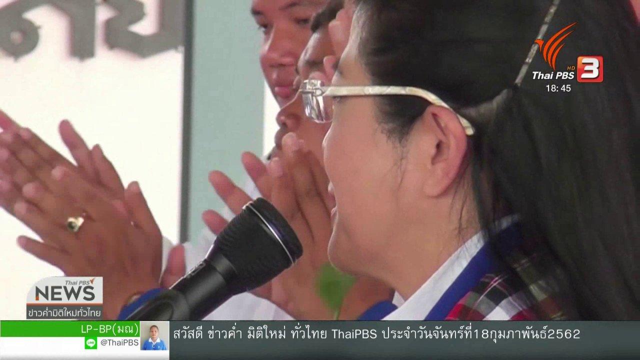 ข่าวค่ำ มิติใหม่ทั่วไทย - สุดารัตน์ห่วงแนวคิด ผบ.ทบ.