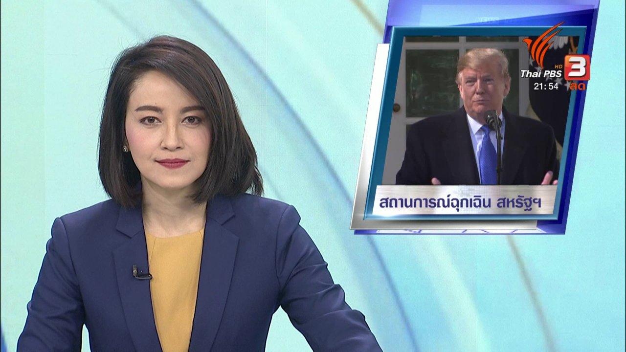 """ที่นี่ Thai PBS - """"ทรัมป์"""" ประกาศภาวะฉุกเฉิน"""