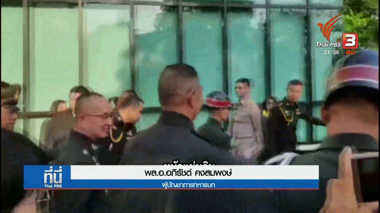 """ที่นี่ Thai PBS - ยกเลิกเปิดเพลง """"หนักแผ่นดิน"""" เปิดทางสถานีวิทยุ ทบ."""