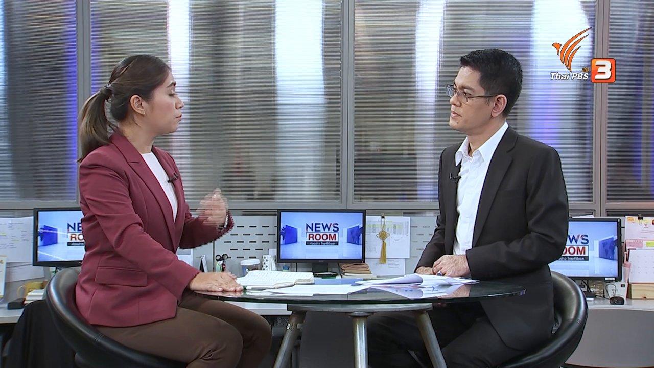 ห้องข่าว ไทยพีบีเอส NEWSROOM - ผลสะเทือนการเมือง หากยุบ - ไม่ยุบ พรรคไทยรักษาชาติ