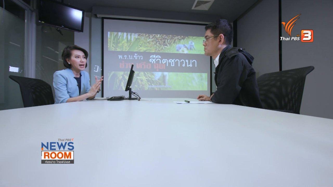 ห้องข่าว ไทยพีบีเอส NEWSROOM - ร่าง พ.ร.บ.ข้าว ช่วยหรือฉุดชีวิตชาวนา ?