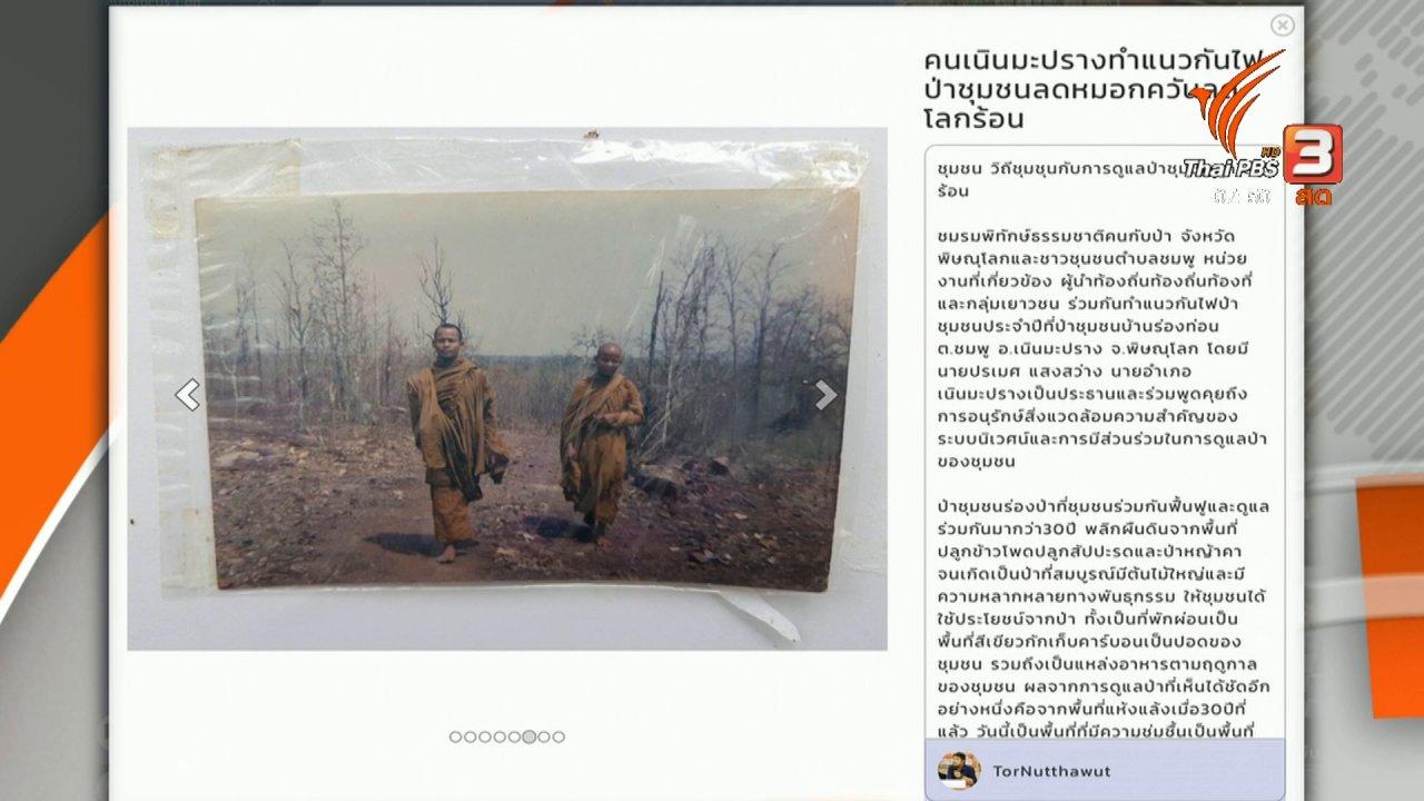 วันใหม่  ไทยพีบีเอส - C-site Report : แนวกันไฟป่าจากชุมชน