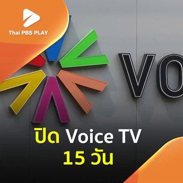 ปิด Voice TV 15 วัน