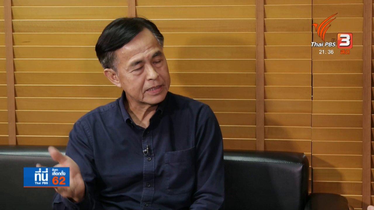 ที่นี่ Thai PBS - พรรคการเมืองเสนอนโยบายปฏิรูปกองทัพ