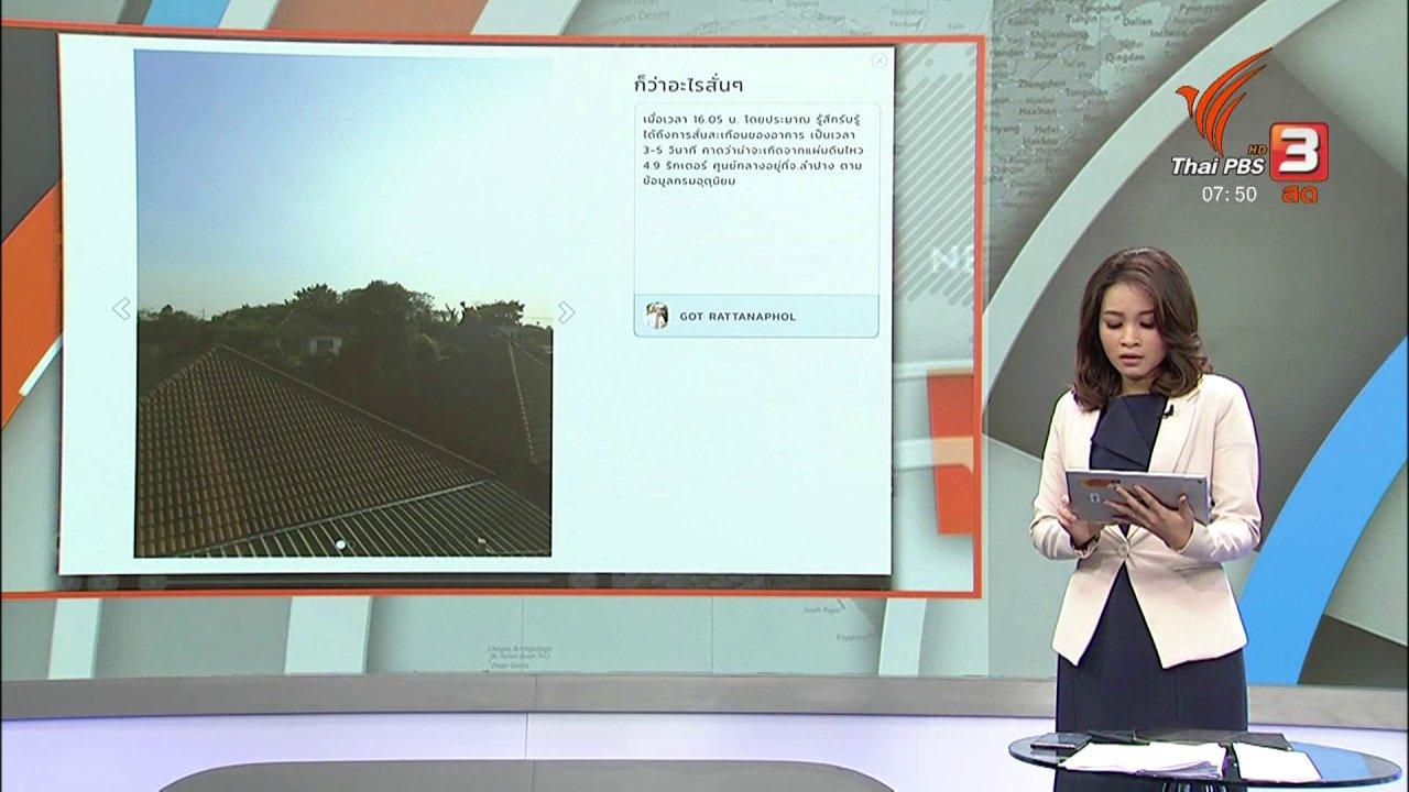 วันใหม่  ไทยพีบีเอส - C-site Report : สถานการณ์แผ่นดินไหวลำปาง