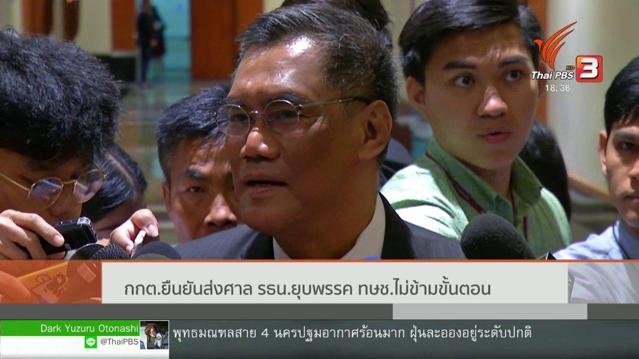 ข่าวค่ำ มิติใหม่ทั่วไทย - กกต.ยืนยันส่งศาล รธน.ยุบพรรคไทยรักษาชาติไม่ข้ามขั้นตอน