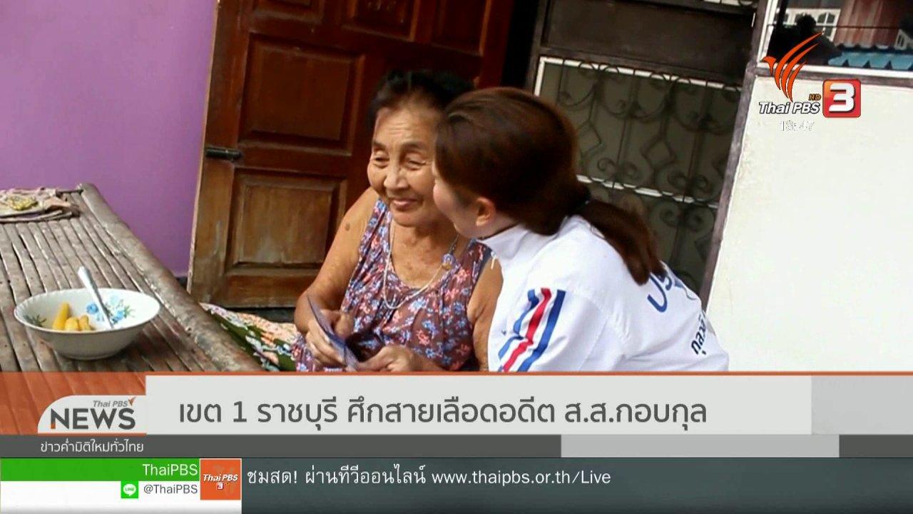 ข่าวค่ำ มิติใหม่ทั่วไทย - เขต 1 ราชบุรี ศึกสายเลือดอดีต ส.ส.กอบกุล