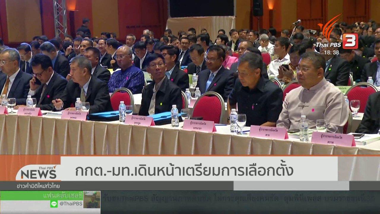 ข่าวค่ำ มิติใหม่ทั่วไทย - กกต.-มท.เดินหน้าเตรียมการเลือกตั้ง