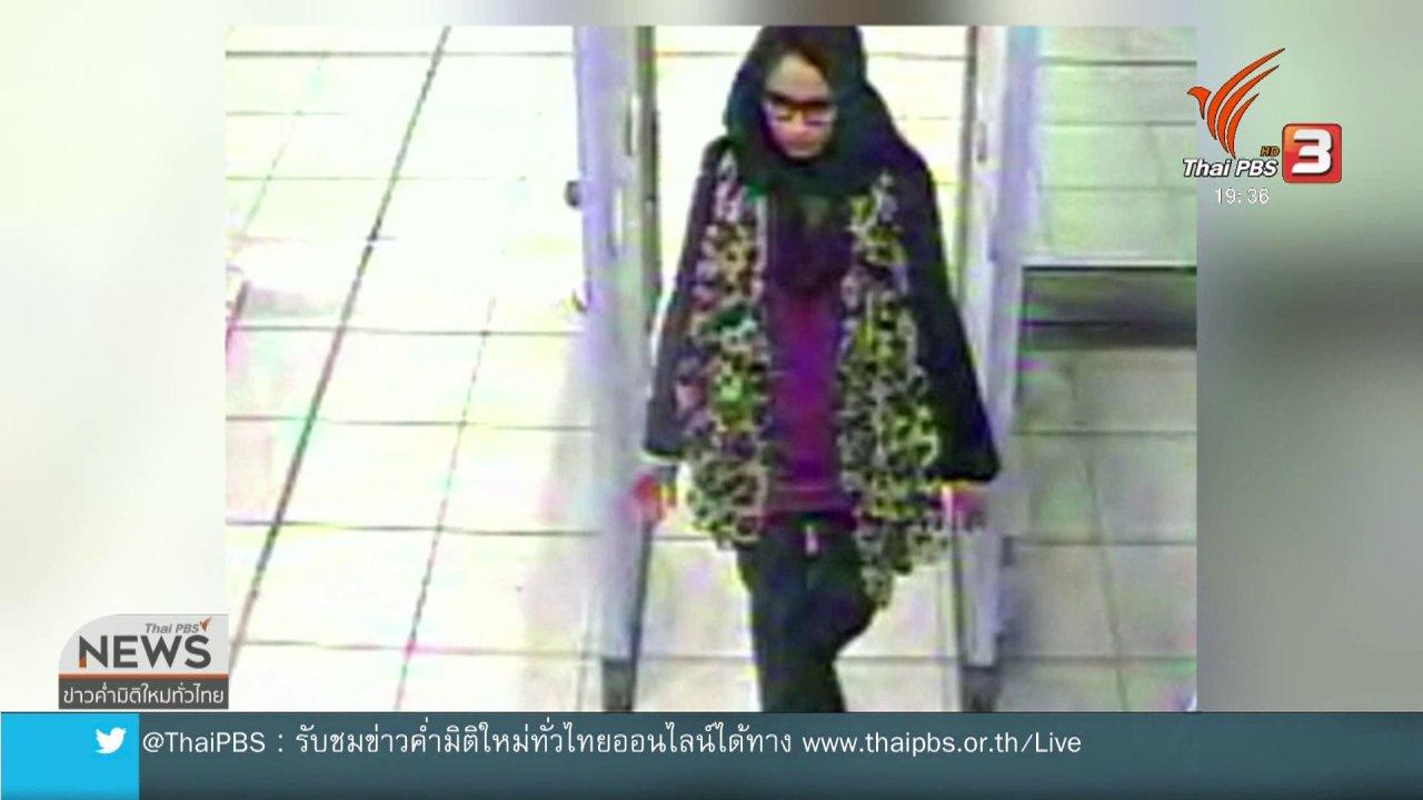 """ข่าวค่ำ มิติใหม่ทั่วไทย - วิเคราะห์สถานการณ์ต่างประเทศ : วิบากกรรม """"เจ้าสาวไอเอส"""" หลังที่มั่นซีเรียใกล้ล่มสลาย"""