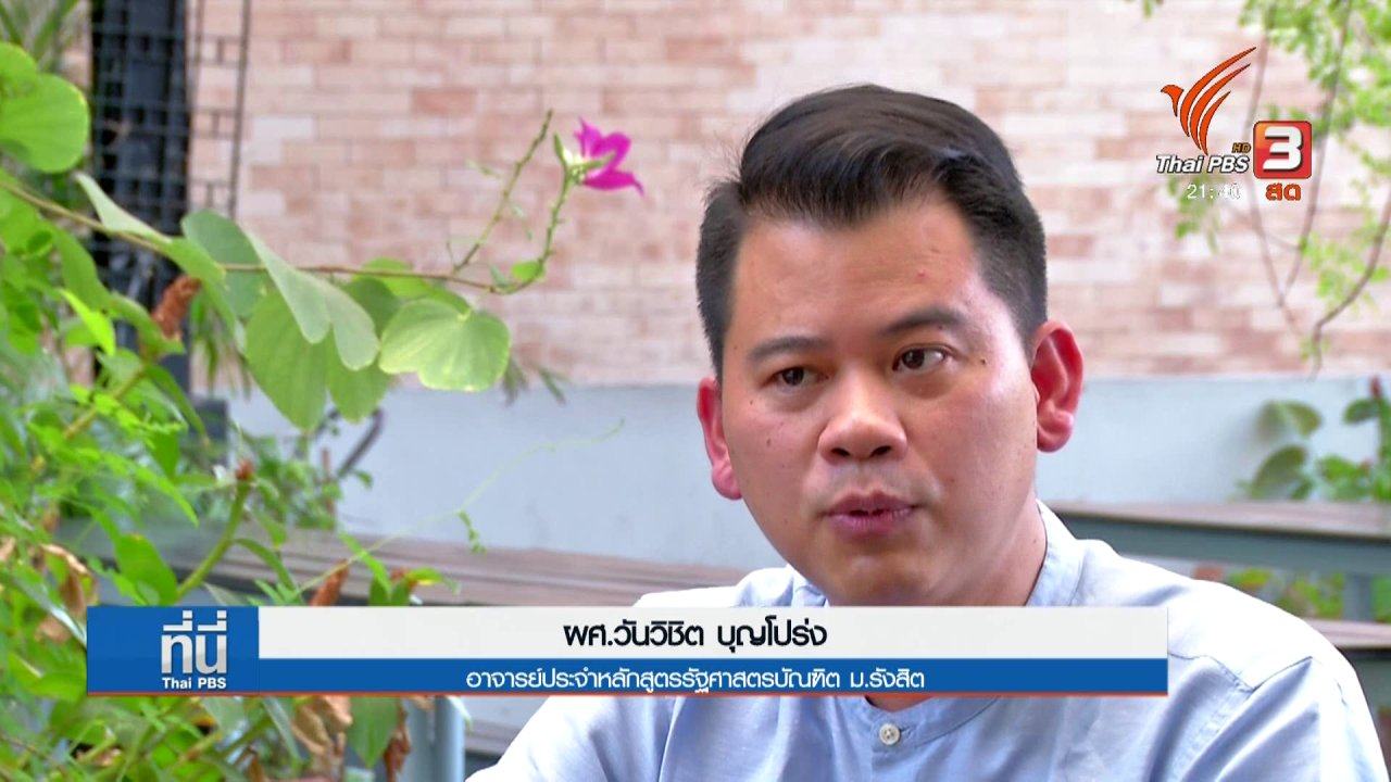 ที่นี่ Thai PBS - กองทัพชี้แจงงบประมาณ