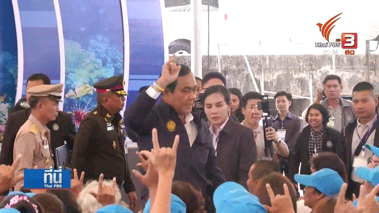 """ที่นี่ Thai PBS - ผบ.ทบ.โชว์ทดสอบร่างกาย """"Smart Soldier"""""""