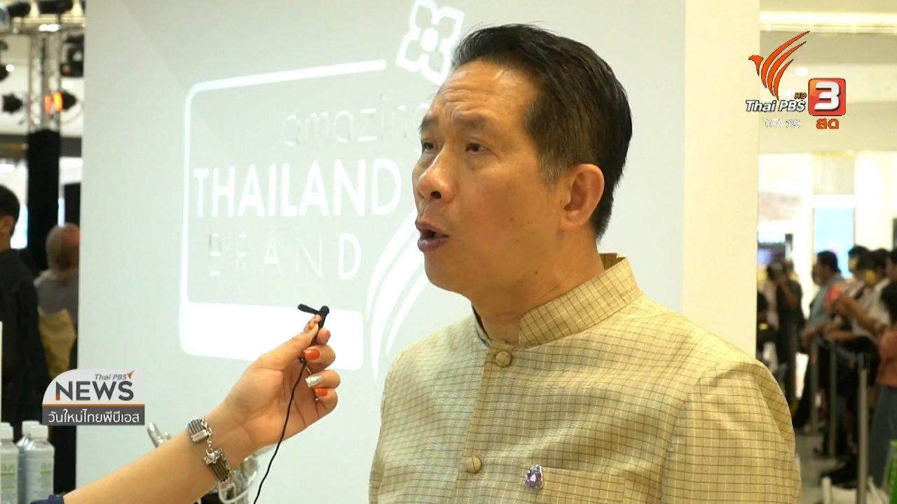 """วันใหม่  ไทยพีบีเอส - ปากท้องต้องรู้ : """"Made in Thailand"""" แบรนด์ไทยสู่แบรนด์โลก"""