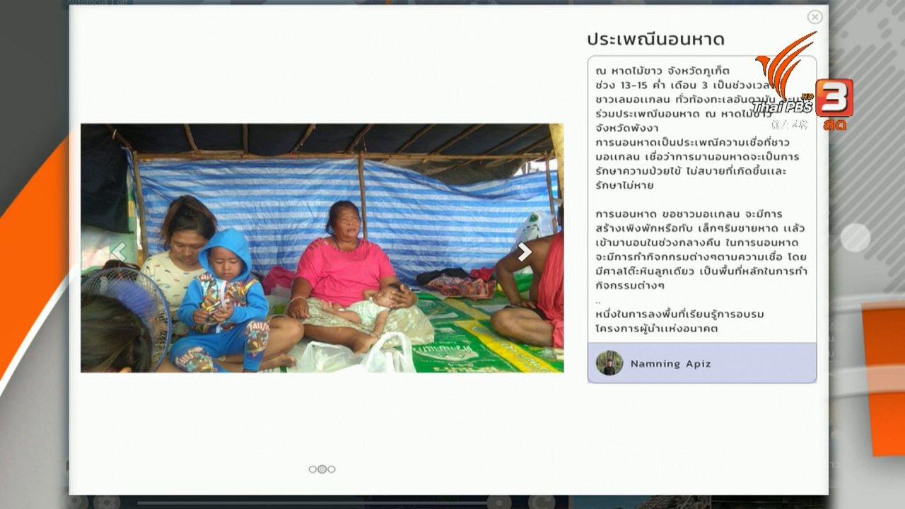 วันใหม่  ไทยพีบีเอส - C-site Report : ฟื้นฟูหมู่บ้านมอแกนก่อนฤดูมรสุม