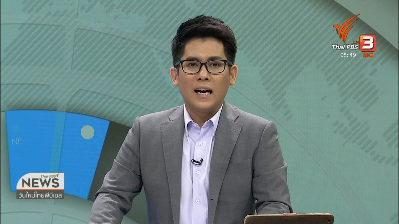 วันใหม่  ไทยพีบีเอส - ยอดลงทะเบียนขอใช้สิทธิเลือกตั้งล่วงหน้า 2.5 ล้านคน