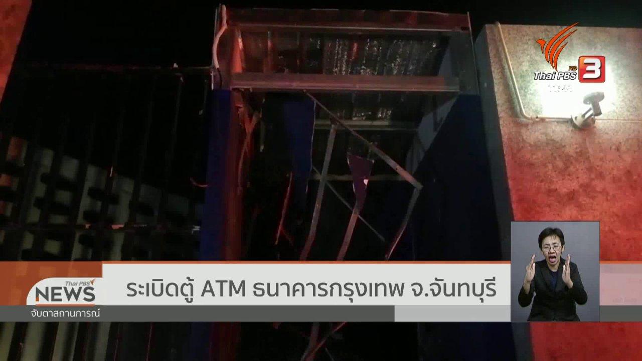 จับตาสถานการณ์ - ระเบิดตู้ ATM ธนาคารกรุงเทพ จ.จันทบุรี