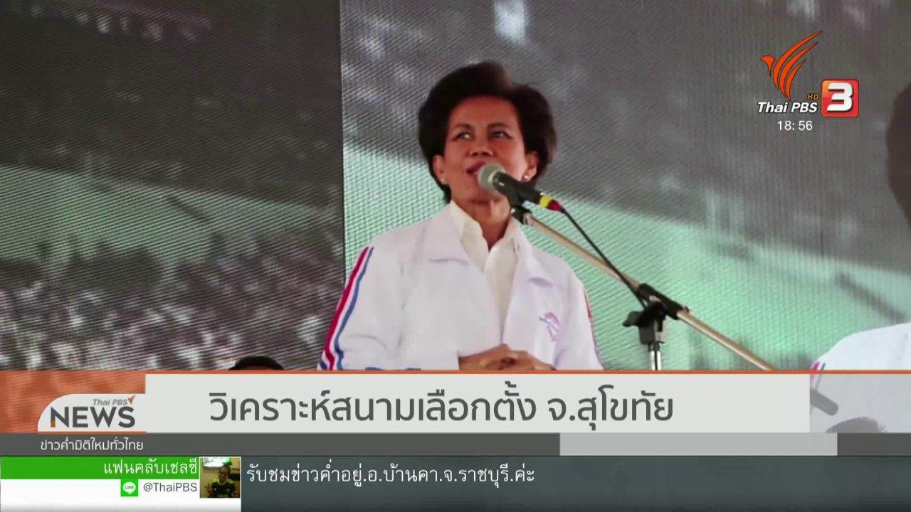 ข่าวค่ำ มิติใหม่ทั่วไทย - วิเคราะห์สนามเลือกตั้ง จ.สุโขทัย