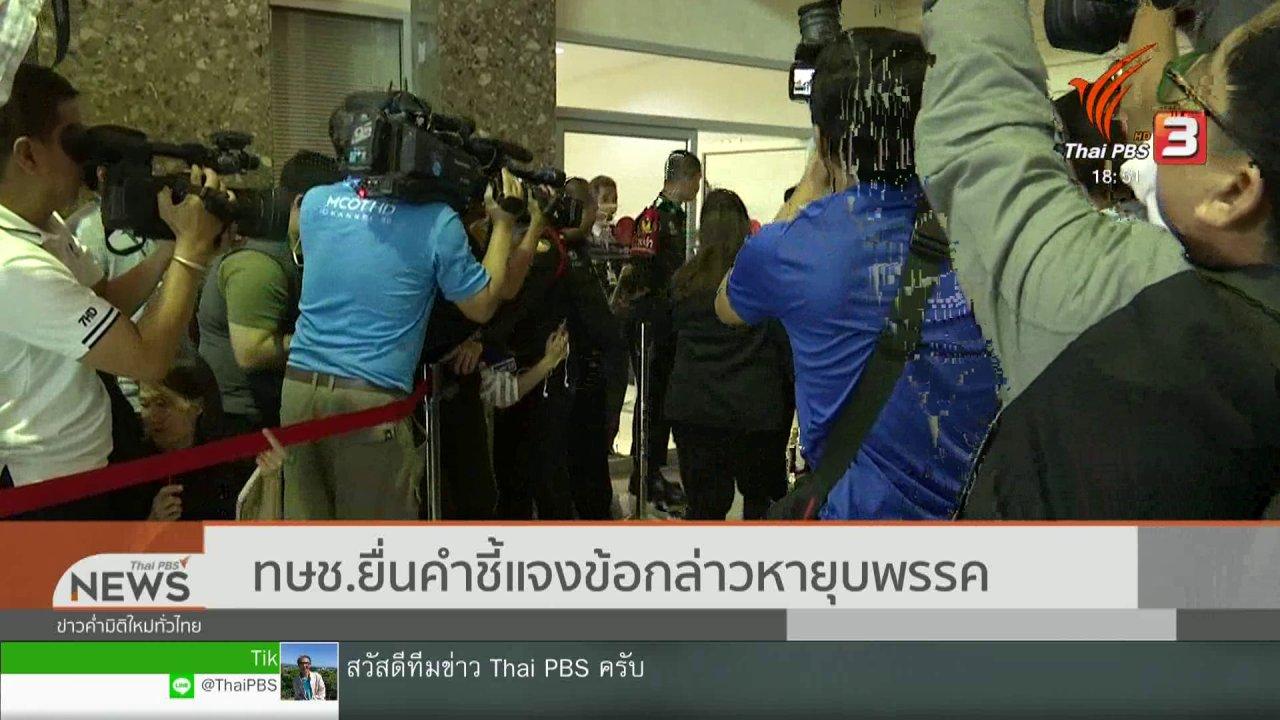 ข่าวค่ำ มิติใหม่ทั่วไทย - ไทยรักษาชาติยื่นคำชี้แจงข้อกล่าวหายุบพรรค