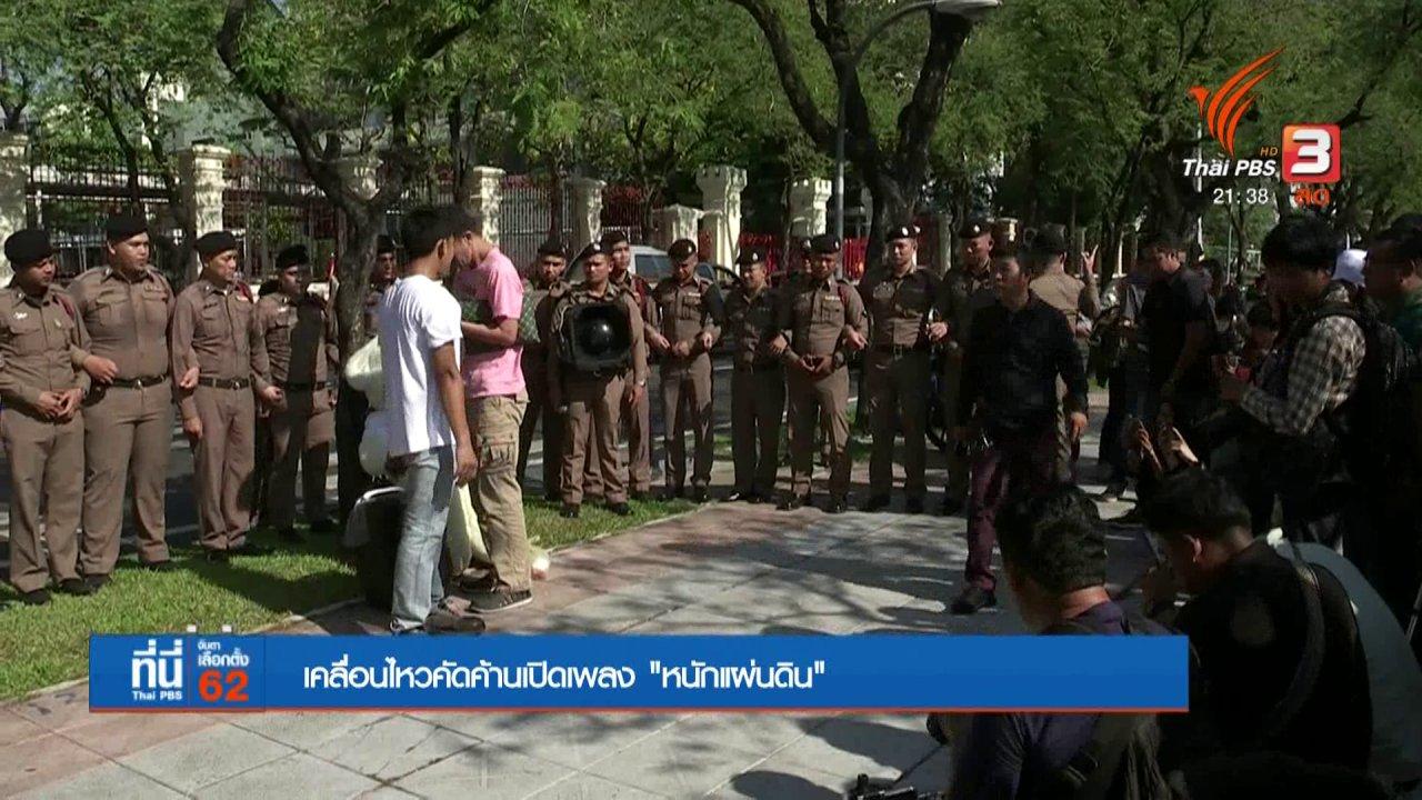 """ที่นี่ Thai PBS - เคลื่อนไหวคัดค้านเปิดเพลง """"หนักแผ่นดิน"""""""