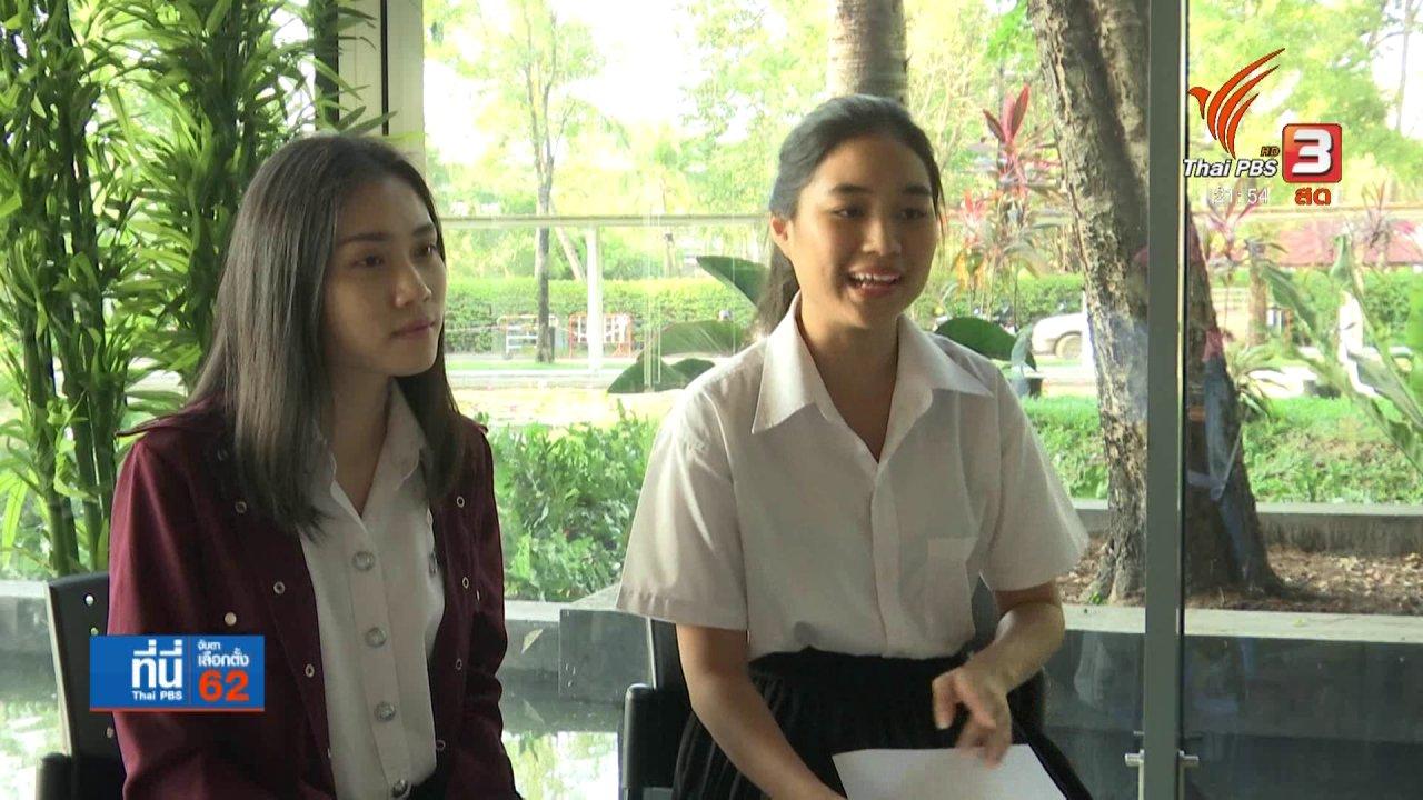ที่นี่ Thai PBS - ลงทะเบียนเลือกตั้งล่วงหน้าสะท้อนความตื่นตัว