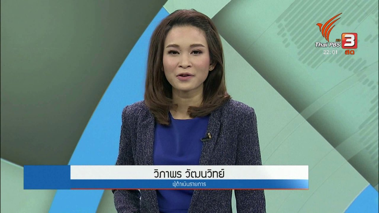 ที่นี่ Thai PBS - คนรุ่นใหม่คิดอย่างไรกับปัญหาคอร์รัปชัน