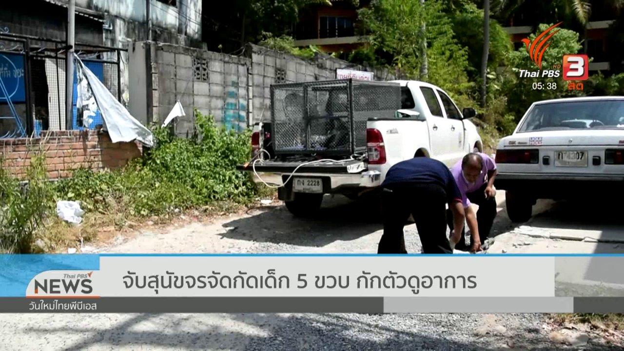 วันใหม่  ไทยพีบีเอส - จับสุนัขจรจัดกัดเด็ก 5 ขวบ กักตัวดูอาการ