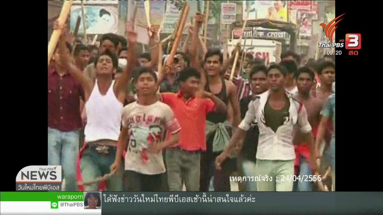 วันใหม่  ไทยพีบีเอส - ประเด็นทางสังคม : Fast Fashion อุตสาหกรรมเครื่องแต่งกาย ทำร้ายสิ่งแวดล้อม