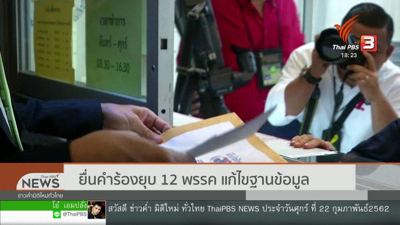 ข่าวค่ำ มิติใหม่ทั่วไทย - ยื่นคำร้องยุบ 12 พรรค แก้ไขฐานข้อมูล