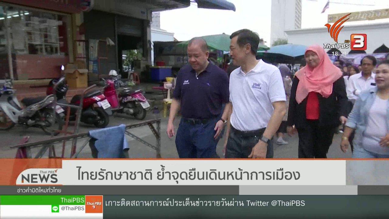ข่าวค่ำ มิติใหม่ทั่วไทย - ไทยรักษาชาติ ย้ำจุดยืนเดินหน้าการเมือง