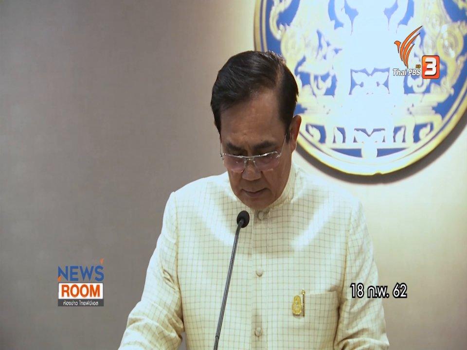 ห้องข่าว ไทยพีบีเอส NEWSROOM - ทางเลือกสุขภาพคนไทย หลังสารเคมีเกษตรได้ไปต่อ