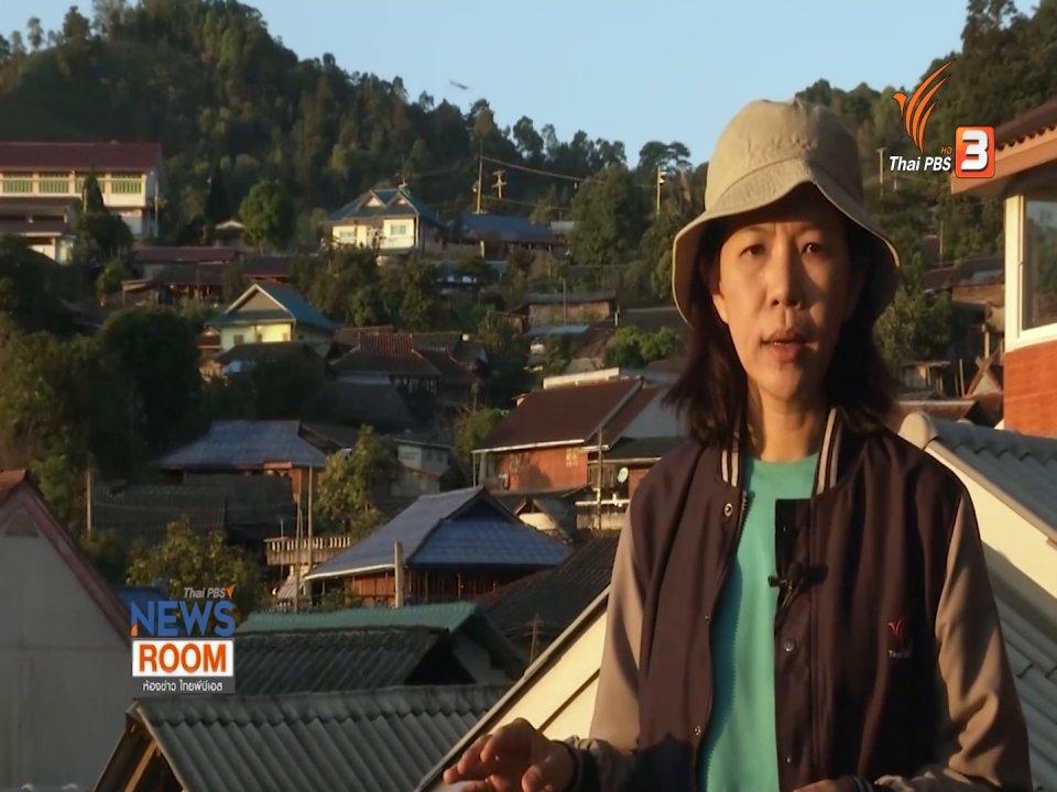 ห้องข่าว ไทยพีบีเอส NEWSROOM - เดินหน้าดอยช้างโมเดล