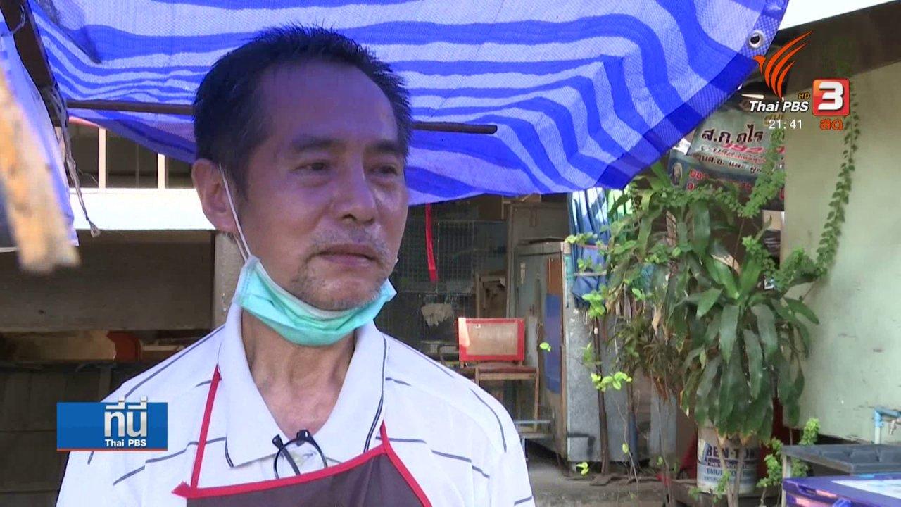 ที่นี่ Thai PBS - เปิดพื้นที่การเมือง เขต 2 กทม. ผู้สมัครหญิงเกือบครึ่ง