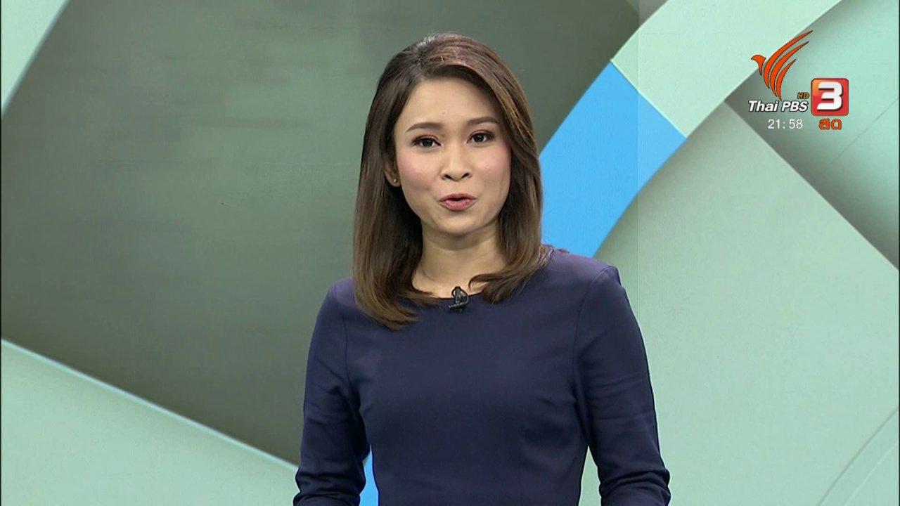 ที่นี่ Thai PBS - ให้ความรู้ประชาธิปไตย - การเมืองแก่ผู้ต้องขัง